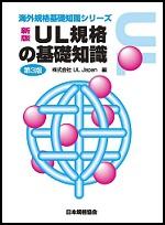 0_ul_standards_book_small-jpn