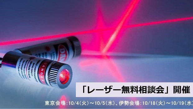 15_laser_201610