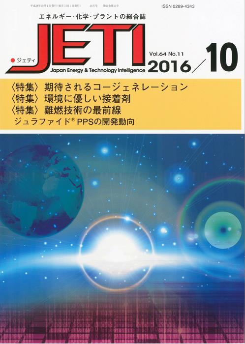 jeti201610cover