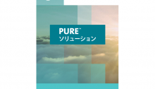 10_UL-PURE-Solutions-jpn_cover-220x126.png
