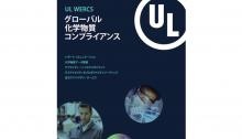 10_wercs-jpn_cover-220x126.png