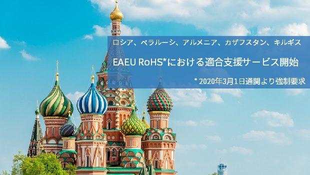 13_EAEU_RoHS