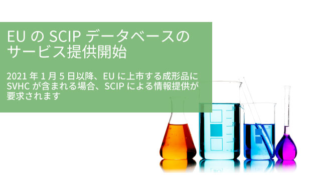 SCIP_Banner620x350