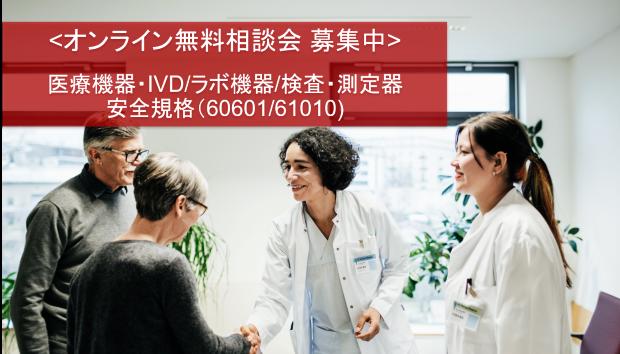 TA無料相談会バナー_2021