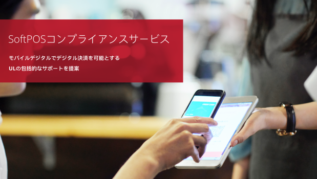 CS805395 - Creation of revised display ad and posting on japan.ul.com-ULcom-withtext-620x350